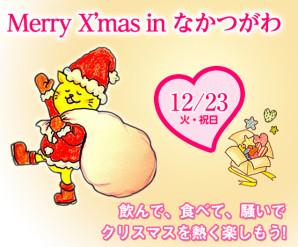 街コンin中津川「恋なか~クリスマス編~」