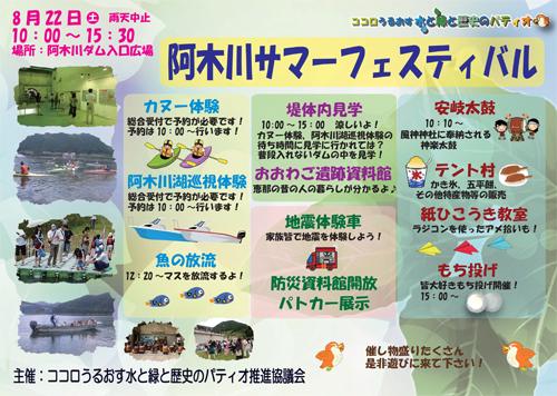 阿木川サマーフェスティバルS