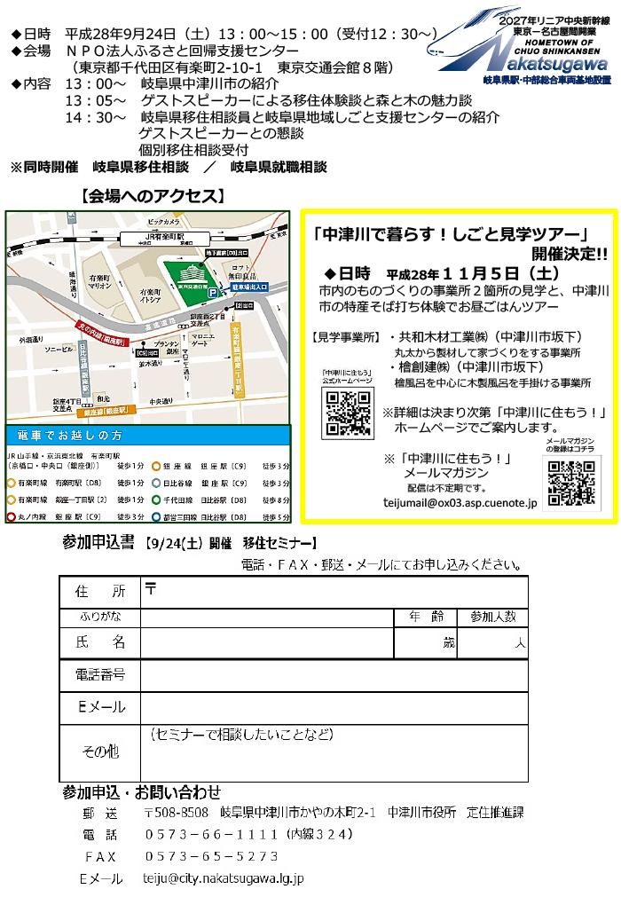 東京移住セミナー-2