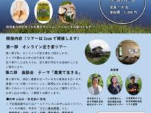 オンライン空き家ツアー チラシのサムネイル