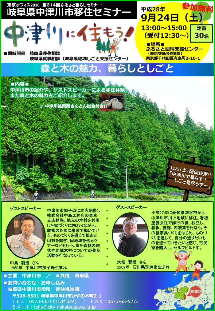 東京移住セミナー-1