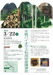 木質バイオマス利用促進講演会3月22日