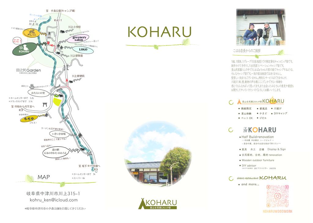 KOHARU冊子表紙のサムネイル